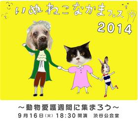 いぬねこなかまフェス2014.jpg