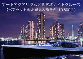 アートアクアリウム×東京湾ナイトクルーズ.jpg