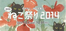吉祥寺ねこ祭り2014.jpg
