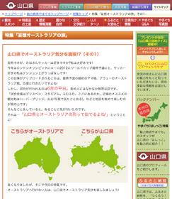 山口県HP.jpg