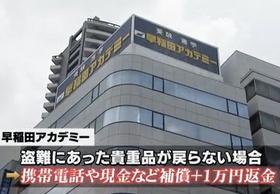 早稲アカ_盗難.jpg